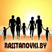Rasstanovki.by - системные расстановки по методу Берта Хеллингера. Семейные, структурные, организационные расстановки.