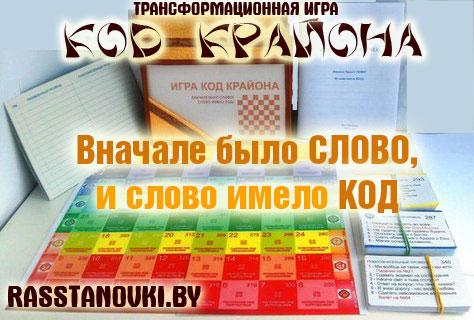 kryon_code_game