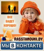 Группа rasstanovki.by вКонтакте