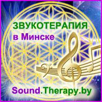 SoundTherapyBy звукотерапия в Минске